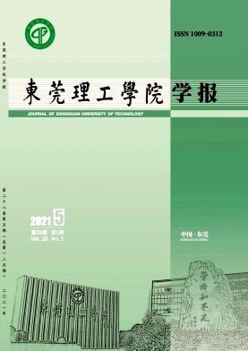 东莞理工学院学报