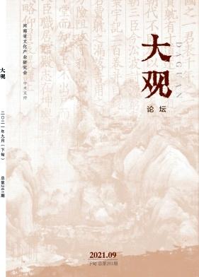 大观(论坛)