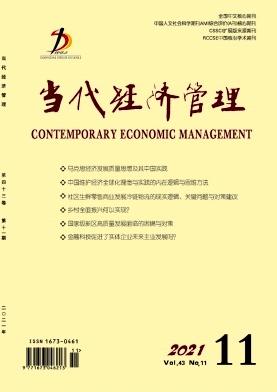 當代經濟管理