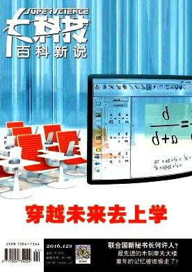 大科技(百科新说)