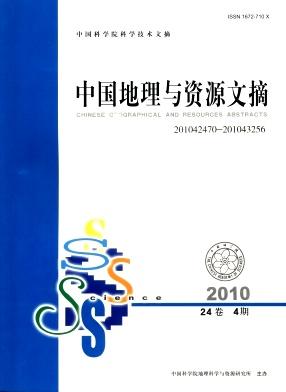 中国地理与资源文摘