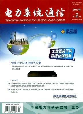 电力系统通信