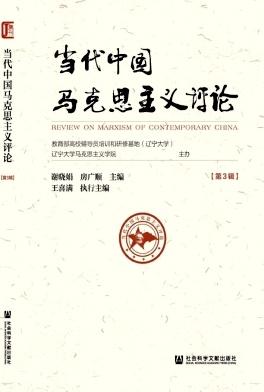当代中国马克思主义评论