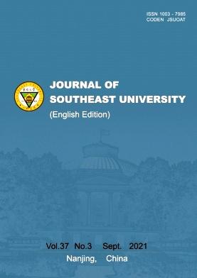 Journal of Southeast University(English Edition)