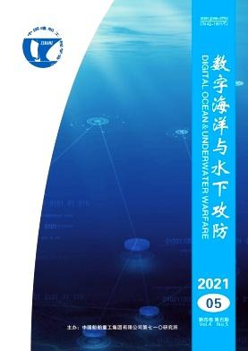 数字海洋与水下攻防
