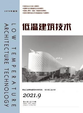 低温建筑技术