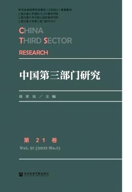 中国第三部门研究