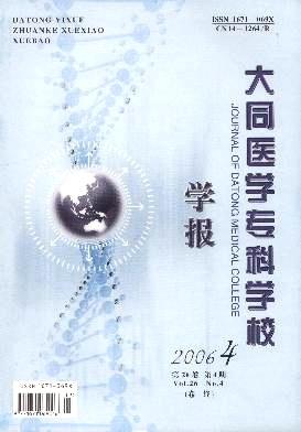 大同医学专科学校学报