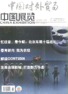 中国对外贸易.中国展览