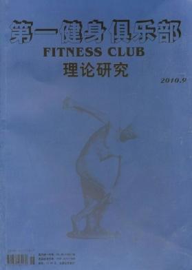 第一健身俱乐部