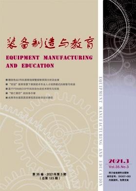 装备制造与教育