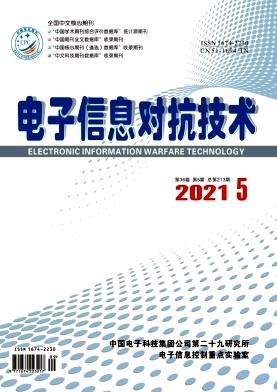 电子信息对抗技术