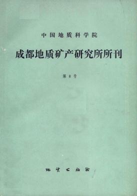 中国地质科学院成都地质矿产研究所文集