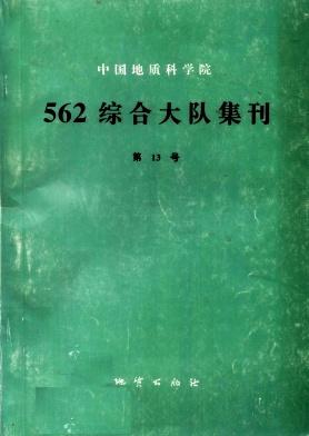 中国地质科学院562综合大队集刊