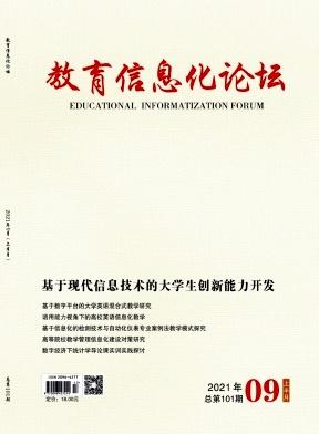 教育信息化論壇