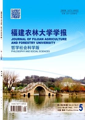 福建农林大学学报(哲学社会科学版)