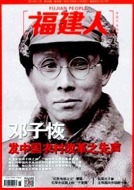 福建人杂志