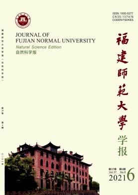 福建师范大学学报(自然科学版)