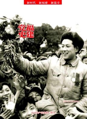 福建黨史月刊