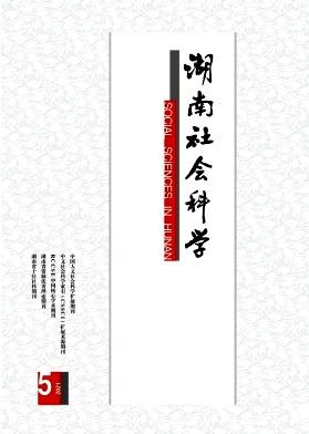 湖南社会科学