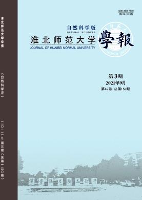 淮北师范大学学报(自然科学版)