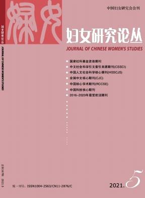 妇女研究论丛