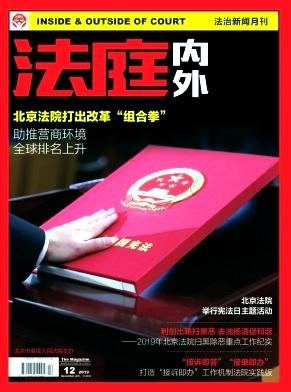 法庭内外杂志