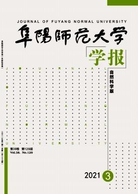 阜阳师范学院学报(自然科学版)
