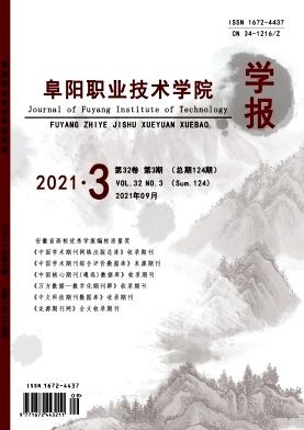 阜阳职业技术学院学报