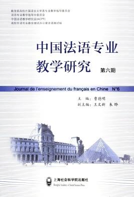 中国法语专业教学研究