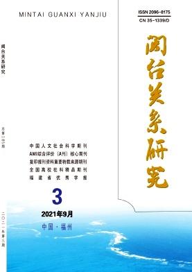 福建行政学院学报