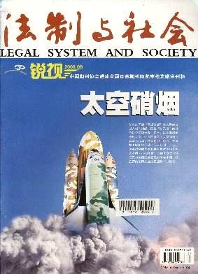 法制与社会(锐视版)