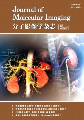 分子影像学杂志