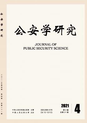 公安学研究