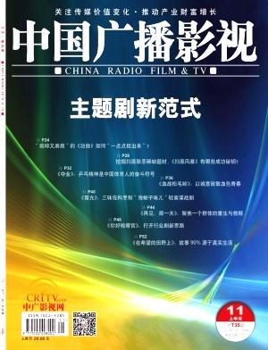 中国广播影视