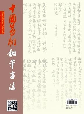 中国篆刻(钢笔书法)