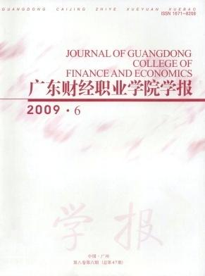 广东财经职业学院学报