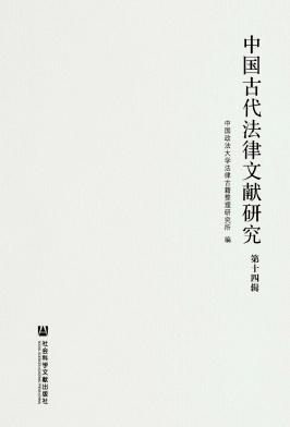 中国古代法律文献研究