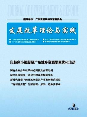 发展改革理论与实践杂志