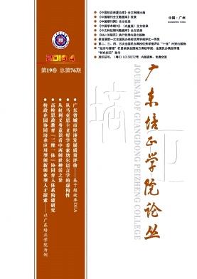 广东培正学院论丛