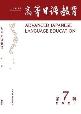高等日语教育