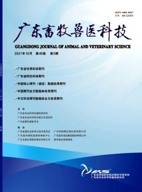 广东畜牧兽医科技