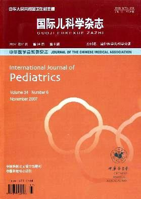 国际儿科学杂志