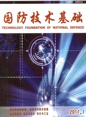 国防技术基础