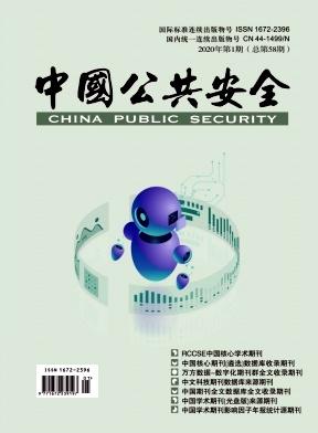 中國公共安全(學術版)