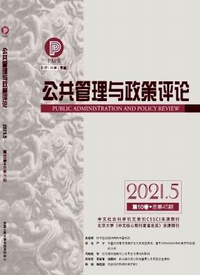 公共管理与政策评论