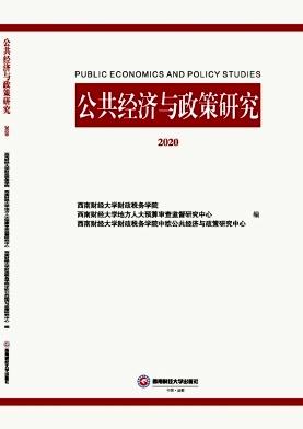 公共经济与政策研究