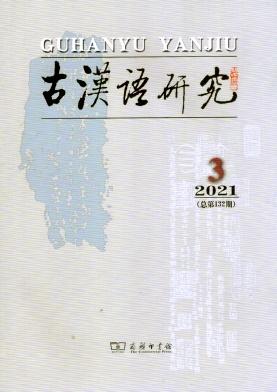 古漢語研究