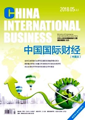 中国国际财经(中英文)