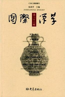 国际汉学(辑刊)
